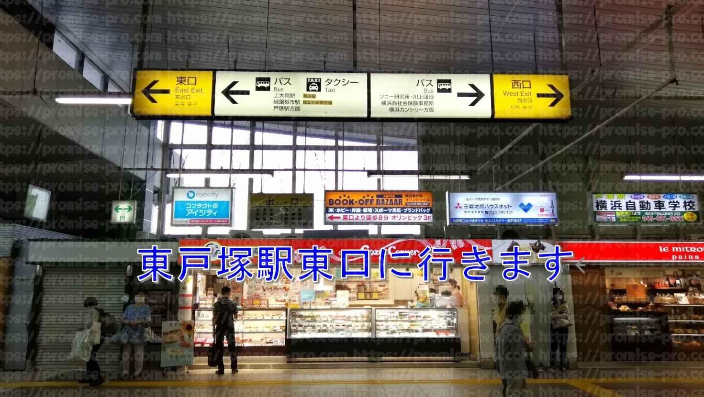 東戸塚駅案内板画像