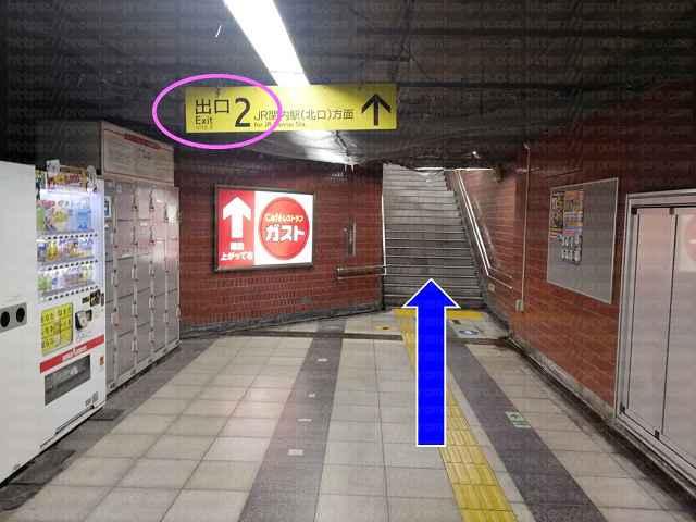 2番出口案内板と階段の画像