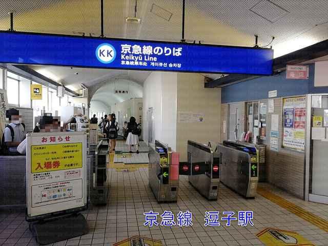 京急線逗子駅改札の画像