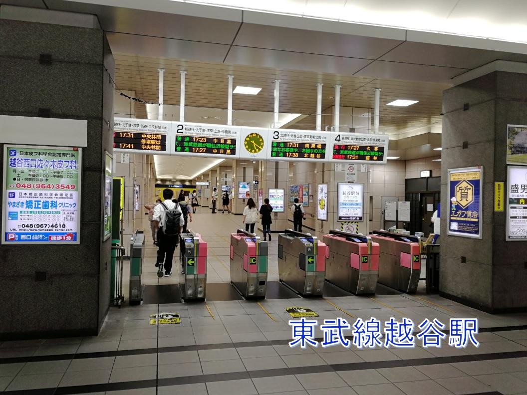 東武線越谷駅画像