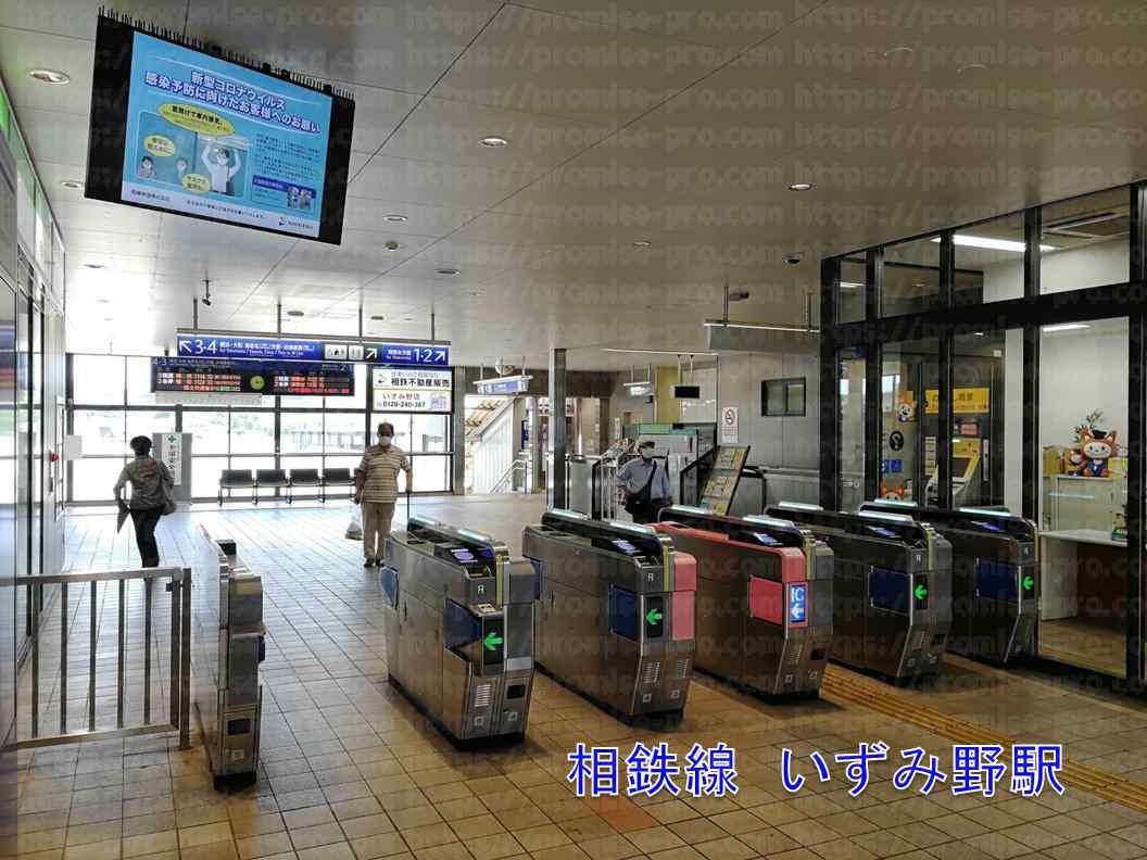 駅の改札画像