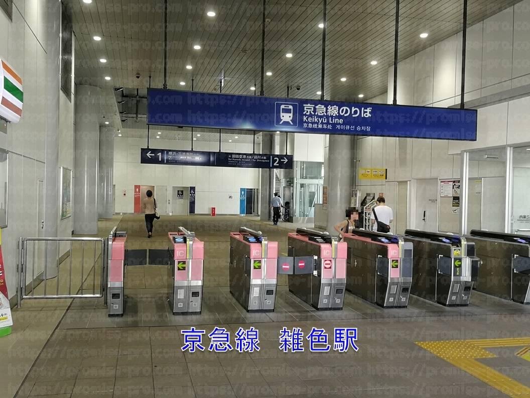 京急線雑色駅改札の画像