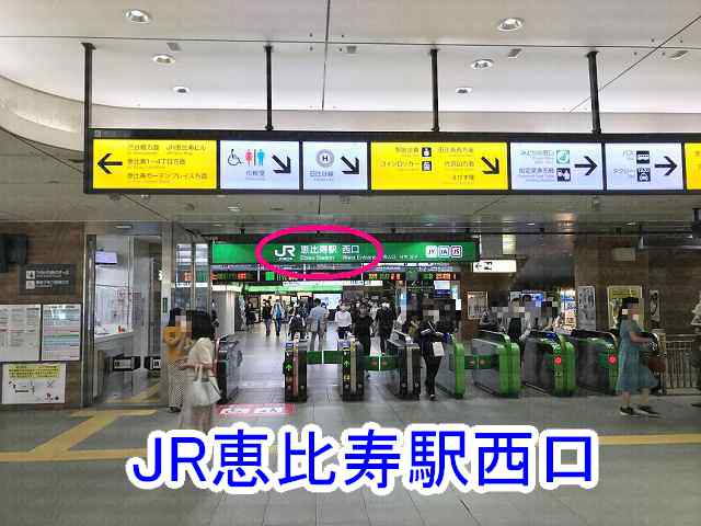 JR恵比寿駅西口改札の画像