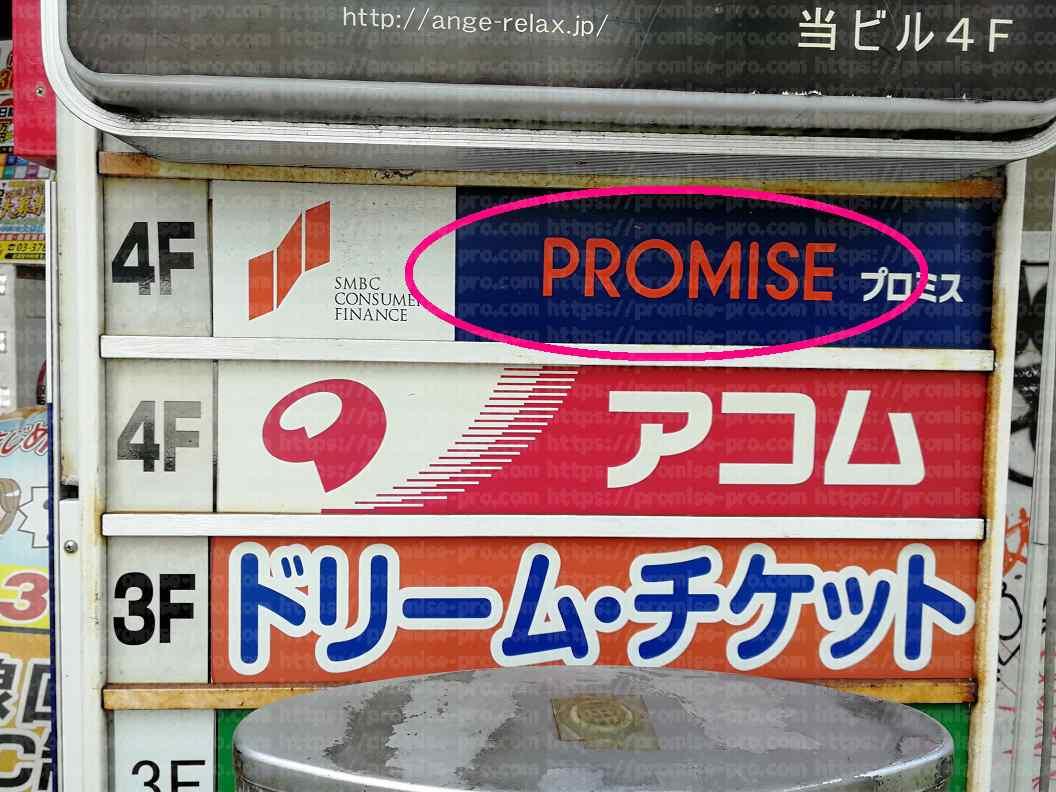プロミス看板の画像