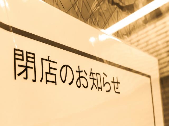 11月に閉店するプロミスの店舗を紹介